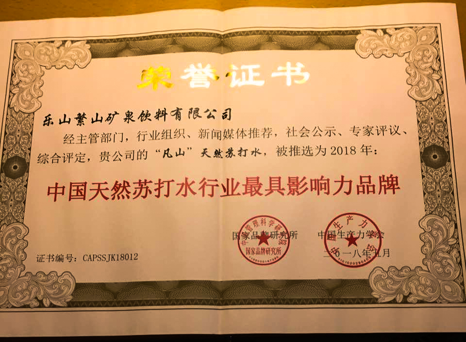 """""""凡山""""品牌荣获""""中国天然苏打水行业最具影响力品牌"""""""